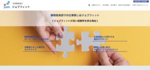 jobfit Webサイト
