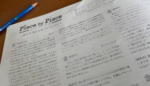 Piece by Pieceという企画のこと