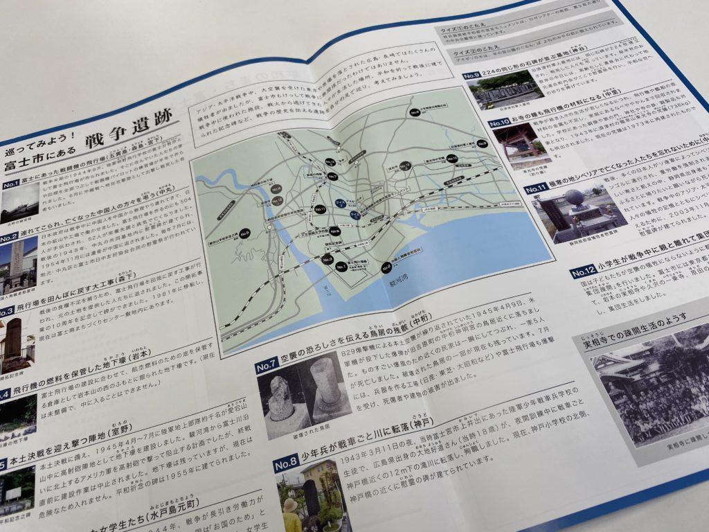 平和のまち・富士と戦争(中面)
