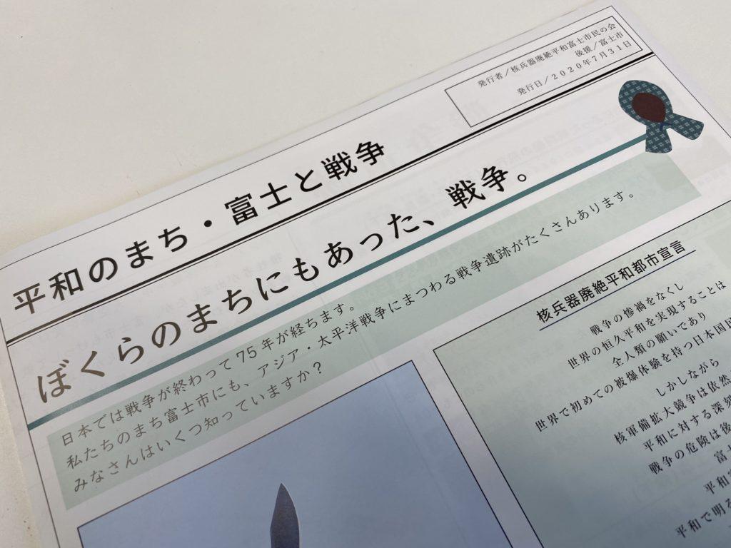 平和のまち・富士と戦争(表紙)