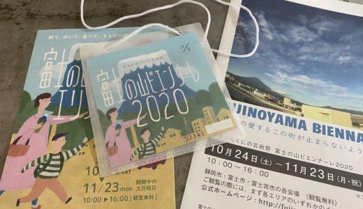 地元民が見ておくべき富士の山ビエンナーレのもう一つの魅力