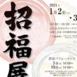 shoufukuten2021