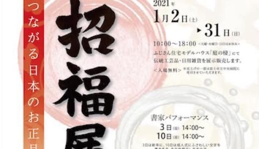【イベント】招福展/和でつながる日本のお正月(1/2〜31)
