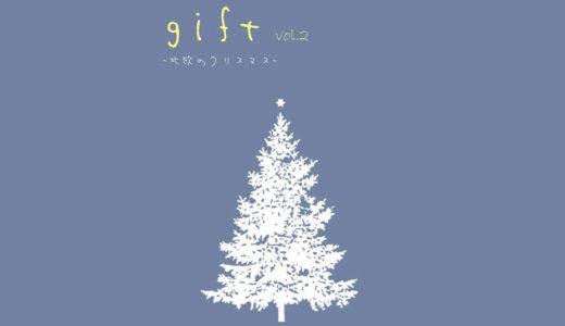 【イベント】クリスマスのマルシェ(12/25)