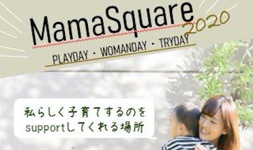 【イベント】MamaSquare〜ママスクエア(1/12〜3/4)