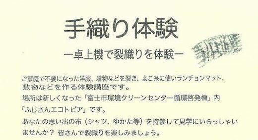 【イベント】思い出の布で手織り体験(12/18〜3/19)