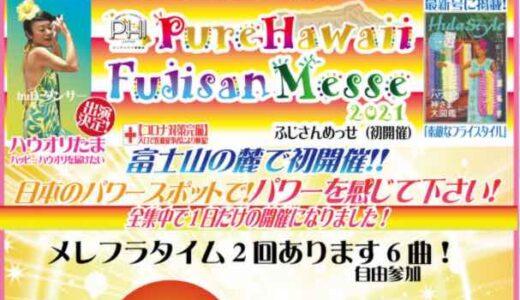 【イベント】ピュアハワイふじさんめっせ(1/24)