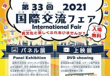 【イベント】富士市国際交流フェア(1/17〜24)