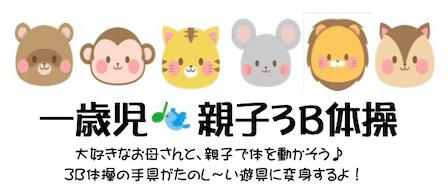 【イベント】一歳児 親子3B体操(4/30締切)