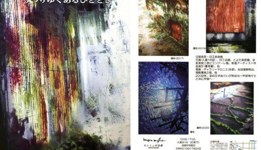 【イベント】市場良子・市場勇太 染色作品展(5/1-30)