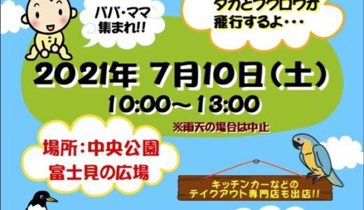 【イベント】Papa・Mamaフリーマーケット(7/10)