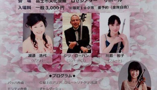 【イベント】ジリ・ローハン名曲コンサート(7/10)